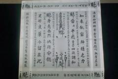 病気平癒特別祈祷01