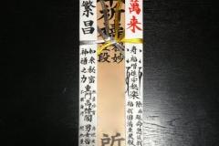 社運・商売特別祈祷01