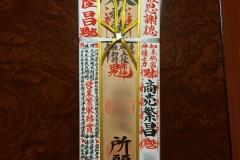 社運・商売特別祈祷02