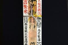 社運・商売特別祈祷07