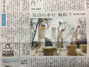 長野日報掲載